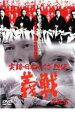 【中古】DVD▼実録 日本やくざ烈伝 義戦 昇龍篇▽レンタル落ち 極道 任侠