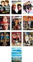 【バーゲンセール】【中古】DVD▼サンドウィッチマンライブ(10枚セット)2007年~2016年▽レンタル落ち 全10巻