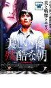 【中古】DVD▼美しい夜、残酷な朝▽レンタル落ち 韓国