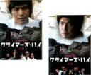全巻セット2パック【中古】DVD▼クライマーズ・ハイ(2枚セット)前編・後編 NHK▽レンタル落ち