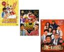 【バーゲンセール】【中古】DVD▼R-1ぐらんぷり(3枚セット)2006・2007・2008▽レンタル落ち 全3巻