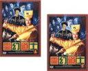 全巻セット2パック【中古】DVD▼霊幻道士 完結編(2枚セット)上、下▽レンタル落ち ホラー