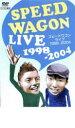 【処分特価・未検品・未清掃】【中古】DVD▼スピードワゴン ライブ 1998-2004▽レンタル落ち