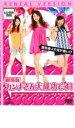 【中古】DVD▼劇場版 カンナさん大成功です!▽レンタル落ち