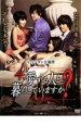 【中古】DVD▼今、愛する人と暮らしていますか?【字幕】▽レンタル落ち