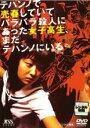 【中古】DVD▼テハンノで売春していてバラバラ殺人にあった女子高生、まだテハンノにいる▽レンタル落ち 韓国 ホラー