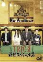 【バーゲンセールケースなし】【中古】DVD▼TRICK トリック 新作スペシャル 2▽レンタル落ち