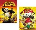 2パック【中古】DVD▼カンフー パンダ(2枚セット)Vol 1、2▽レンタル落ち 全2巻