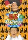 【8月全品P10★要エントリー】【中古】DVD▼爆笑 オンエアバトル アンタッチャブル▽レンタル落ち