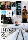 【中古】DVD▼1978年、冬。▽レンタル落ち