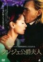 【バーゲンセールケースなし】【中古】DVD▼ランジェ公爵夫人▽レンタル落ち