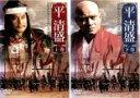 全巻セット2パック【中古】DVD▼平清盛(2枚セット)上巻、下巻▽レンタル落ち 時代劇