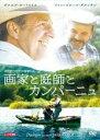 【中古】DVD▼画家と庭師とカンパーニュ▽レンタル落ち