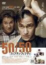 【バーゲンセールケースなし】【中古】DVD▼50/50 フィフティ・フィフティ▽レンタル落ち
