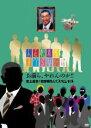 【中古】DVD▼人志松本のすべらない話 お前ら、やれん