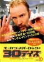 【バーゲンセール】【中古】DVD▼モーガン・スパーロックの 30デイズ 1【字幕】▽レンタル落ち
