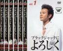 全巻セット【中古】DVD▼ブラックジャックによろしく(6