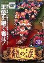 【バーゲンセールケースなし】【中古】DVD▼龍の涙 ノーカット完全版 39【字幕】▽レンタル落ち 韓国
