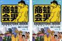 2パック【中古】DVD▼部長 ハシビロ耕作(2枚セット)Vol.1、2▽レンタル落ち 全2巻