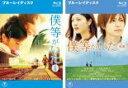 【バーゲンセール】全巻セット2パック【中古】Blu-ray▼僕等がいた(2枚セット)前篇・後篇 ブルーレイディスク▽レンタル落ち
