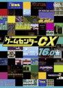 【バーゲンセール】【中古】DVD▼ゲームセンターCX 16.0▽レンタル落ち