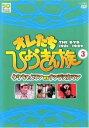 【中古】DVD▼オレたちひょうきん族 THE DVD 1981-1989