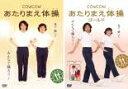 【バーゲンセール】2パック【中古】DVD▼COWCOW あたりまえ体操(2枚セット)、ゴールド▽レンタル落ち 全2巻