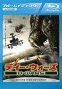 【バーゲンセールケースなし】【中古】Blu-ray▼D-WARS ディー・ウォーズ ブルーレイディスク▽レンタル落ち