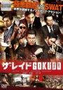 【中古】DVD▼ザ・レイド GOKUDO【字幕】▽レンタル落ち