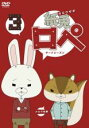 【バーゲンセールケースなし】【中古】DVD▼紙兎ロぺ 3 サードシーズン▽レンタル落ち