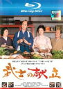 【中古】Blu-ray▼武士の献立 ブルーレイディスク▽レンタル落ち 時代劇