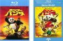 【バーゲンセール】2パック【中古】Blu-ray▼カンフー パンダ ブルーレイディスク(2枚セット) 1、2▽レンタル落ち 全2巻