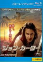 【中古】Blu-ray▼ジョン・カーター ブルーレイディスク▽レンタル落ち