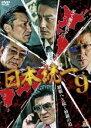【中古】DVD▼日本統一 9▽レンタル落ち 極道 任侠