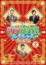 【中古】DVD▼お笑い芸人 どっきり王座決定戦 スペシャ