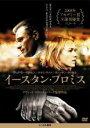 【中古】DVD▼イースタン・プロミス▽レンタル落ち