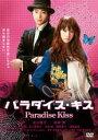 【中古】DVD▼パラダイス・キス 2枚組▽レンタル落ち
