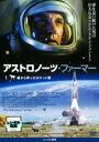 【中古】DVD▼アストロノーツ・ファーマー 庭から昇ったロケット雲▽レンタル落ち