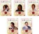全巻セット【送料無料】【中古】DVD▼七瀬ふたたび(5枚