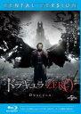 【中古】Blu-ray▼ドラキュラ ZERO ブルーレイディスク▽レンタル落ち ホラー
