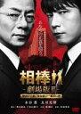 【バーゲンセールケースなし】【中古】DVD▼相棒 劇場版 2...