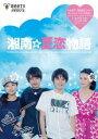 【バーゲンセールケースなし】【中古】DVD▼湘南☆夏恋物語▽レンタル落ち