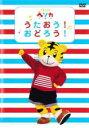 【中古】DVD▼しまじろう ヘソカ うたおう! おどろう!▽レンタル落ち