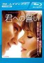 【中古】Blu-ray▼君への誓い ブルーレイディスク▽レンタル落ち