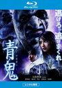 【バーゲンセール】【中古】Blu-ray▼青鬼 ブルーレイディスク▽レンタル落ち ホラー