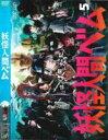 【中古】DVD▼妖怪人間ベム テレビドラマ版 5(第9話、第10話)▽レンタル落ち ホラー