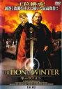 【バーゲンセールケースなし】【中古】DVD▼THE LION IN WINTER 冬のライオン 後編▽レンタル落ち