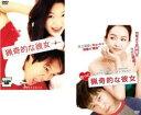 【バーゲンセール】2パック【中古】DVD▼猟奇的な彼女 + もっと猟奇的な彼女(2枚セット)▽レンタル落ち 全2巻 韓国
