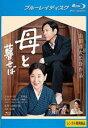 【中古】Blu-ray▼母と暮せば ブルーレイディスク▽レンタル落ち