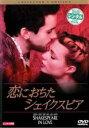 【中古】DVD▼恋におちたシェイクスピア▽レンタル落ち